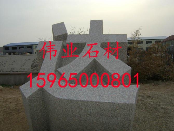 门牌立体字石供应