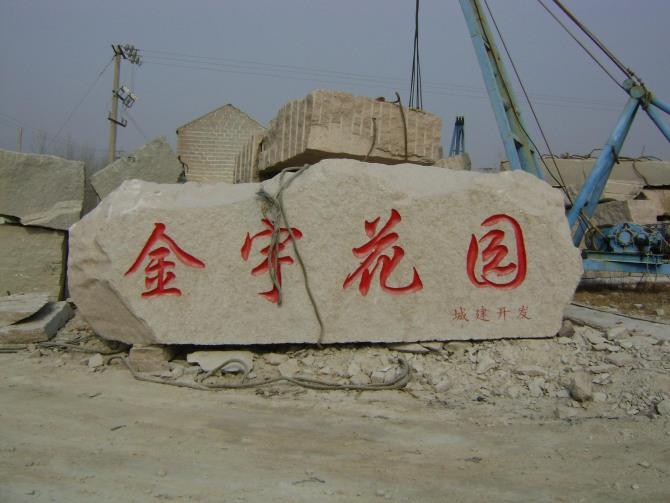 门牌刻字石供应