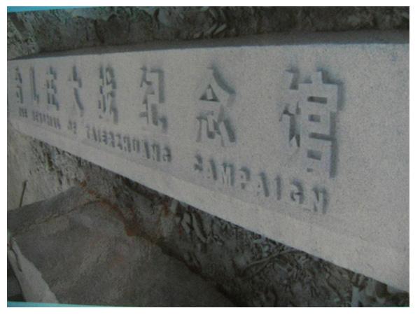 门牌石计算公式