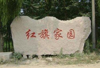 立体字门牌石一般尺寸